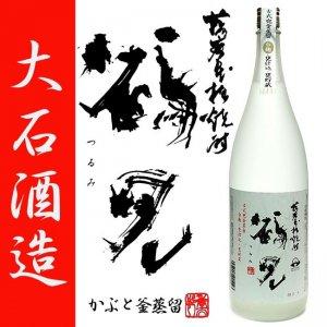 かぶと 鶴見(つるみ) 25度 1800ml 大石酒造 白麹仕込み 本格芋焼酎