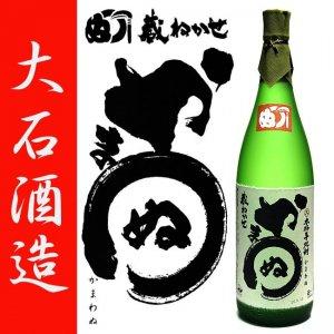三年古酒 原酒 蔵ねかせ かまわぬ 39度 1800ml 大石酒造 黒麹仕込み 本格芋焼酎