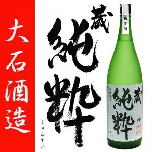 本格芋焼酎 蔵 純粋 40度以上 1800ml 大石酒造 黒麹仕込み 無濾過 無調整 検定酒