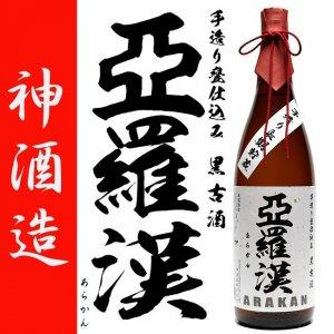 手造り 黒麹 四年古酒  亞羅漢(あらかん) 25度 1800ml 神酒造 本格焼酎