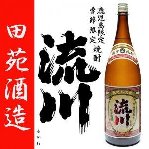 鹿児島限定 季節限定 流川(るかわ) 25度 1800ml 田苑酒造 黒麹仕込み 本格芋焼酎