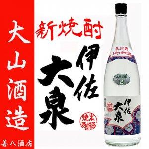 本格芋焼酎 新焼酎 伊佐大泉 25度 1800ml 大山酒造 白麹仕込み