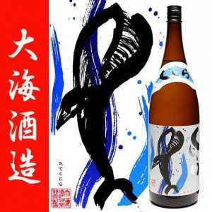 大海酒造 くじらのボトル新酒