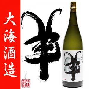 芋焼酎 大海干支ラベル 羊  25度 1800ml 大海酒造 白麹 限定生産 水寿鶴 お酒 ギフト ご贈答