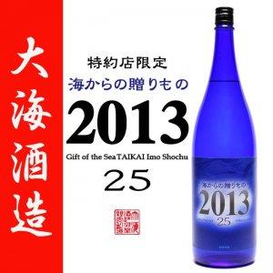 芋焼酎 海からの贈りもの 2013  25度 1800ml 大海酒造 白麹 限定生産 水寿鶴 お酒 ギフト ご贈答