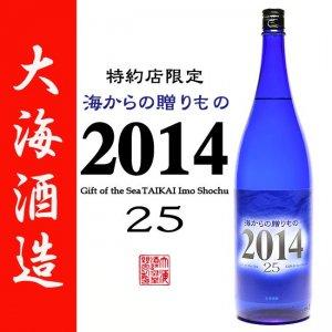 芋焼酎 海からの贈りもの 2014  25度 1800ml 大海酒造 黄麹 限定生産 水寿鶴 お酒 ギフト ご贈答