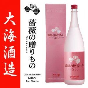 芋焼酎 薔薇の贈りもの  25度 1800ml 大海酒造 白麹 限定生産 水寿鶴 お酒 ギフト ご贈答