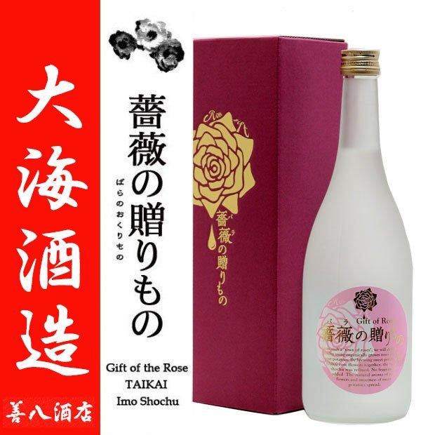 芋芋焼酎 薔薇の贈りもの  25度 720ml 大海酒造 白麹 限定生産 水寿鶴 お酒 ギフト ご贈答