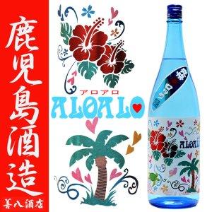 特約店限定 ALO ALO(アロアロ) 25度 1800ml 鹿児島酒造  本格芋焼酎