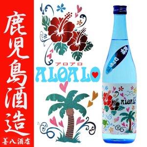 特約店限定 ALO ALO(アロアロ) 25度 720ml 鹿児島酒造  本格芋焼酎
