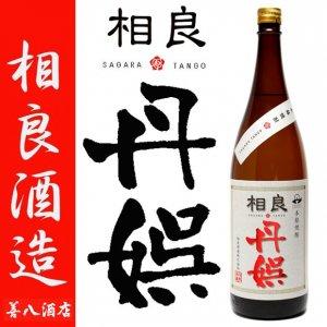 特約店限定販売 相良丹娯 25度 1800ml 相良酒造 自社栽培酵母仕込