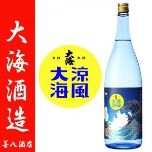 大海酒造  涼風大海 25度  黄麹・減圧蒸留 1800ml