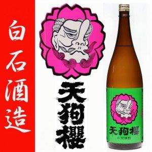 天狗櫻2015年製  25度 1800ml 白石酒造 貯蔵古酒 本格芋焼酎