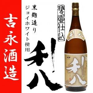 利八ジョイホワイト 25度 1800ml 吉永酒造  本格芋焼酎