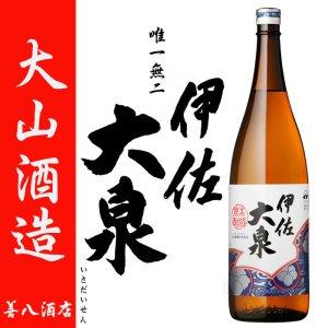 本格芋焼酎 伊佐大泉(いさだいせん) 25度 1800ml 大山酒造 白麹仕込み
