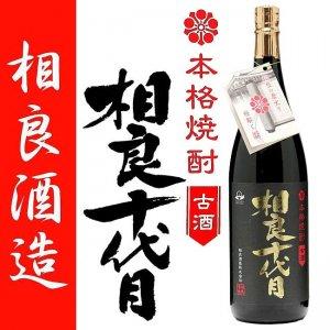 十代就任記念焼酎  相良十代目 27度 3年古酒1800ml 相良酒造